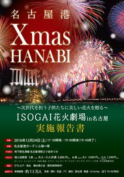 2016年ISOGAI花火劇場in名古屋・実施報告書
