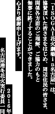 名古屋港冬花火実行委員会