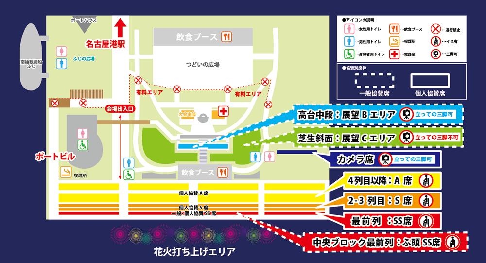 ISOGAI花火劇場in名古屋港会場MAP
