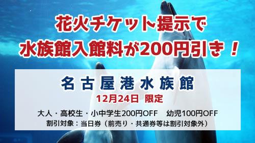 名古屋港水族館コラボ企画