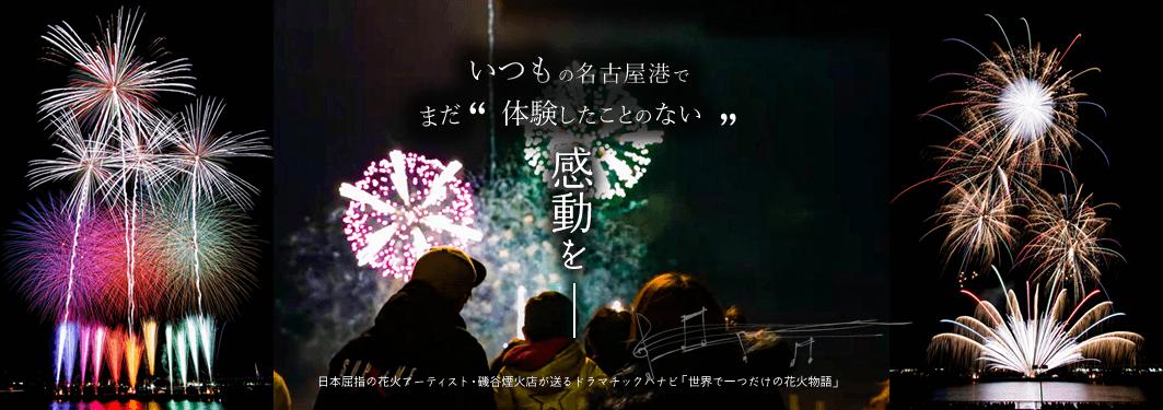 名古屋港で感動のクリスマス花火