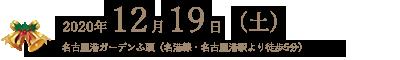 名古屋港クリスマス花火大会