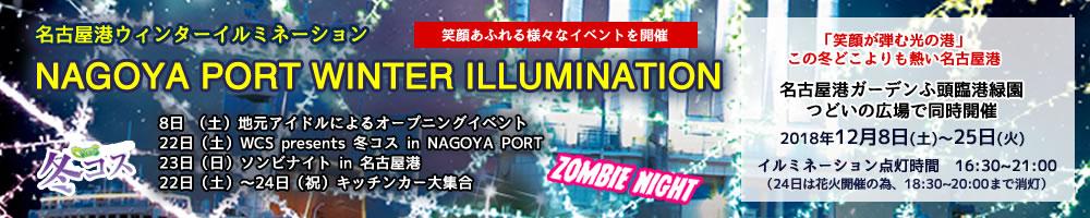 名古屋港ウィンターイルミネーション