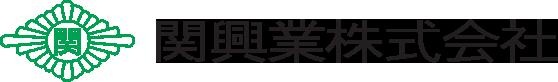 関興業株式会社