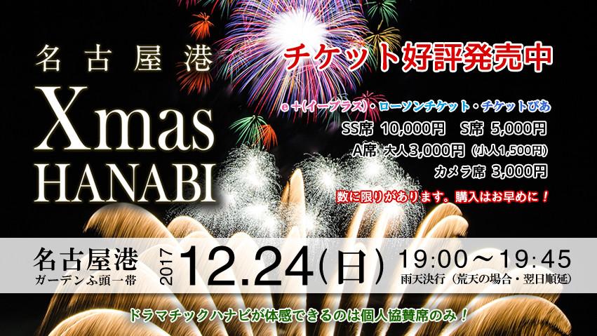 クリスマス花火チケット発売