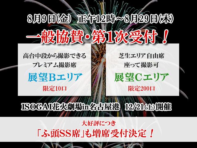 名古屋港クリスマス花火大会ご協賛受付
