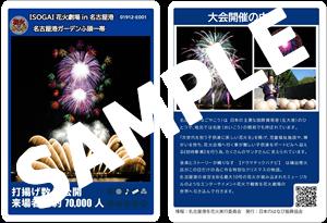 花火カードSAMPLE